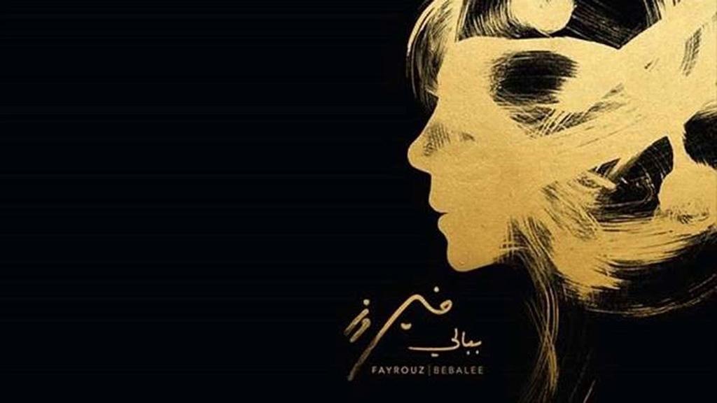 Fayrouz Productions